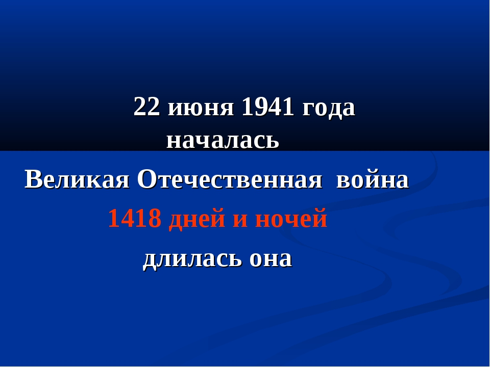 22 июня 1941 года началась Великая Отечественная война 1418 дней и ночей дли...