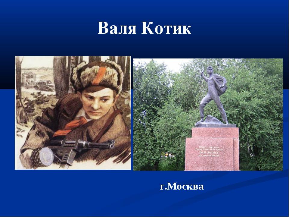 Валя Котик г.Москва
