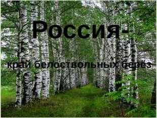 . Россия- край белоствольных берёз