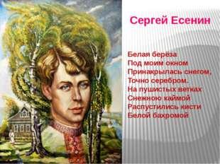 Сергей Есенин Белая берёза Под моим окном Принакрылась снегом, Точно серебро