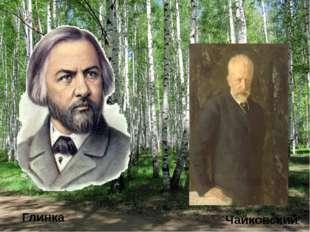Глинка Чайковский