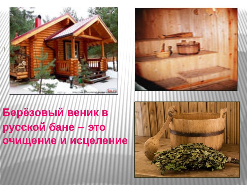Берёзовый веник в русской бане – это очищение и исцеление