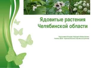 Free Powerpoint Templates Ядовитые растения Челябинской области Подготовила Б