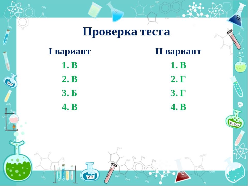 Проверка теста I вариант В В Б В II вариант В Г Г В