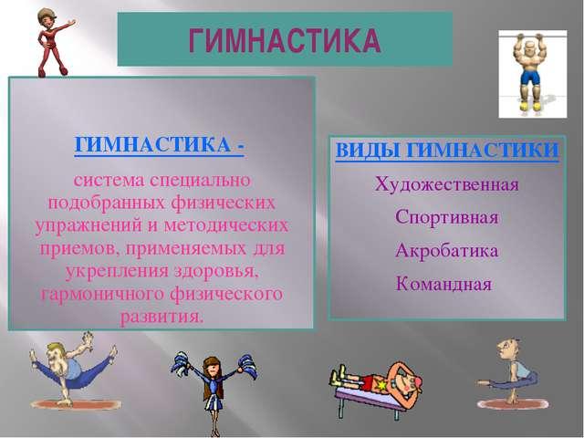стихи для гимнастики отнесла степень