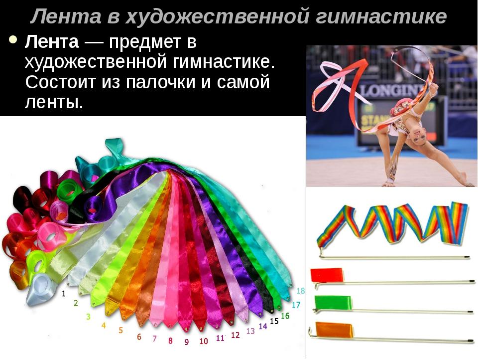 Как сделать ленту для художественной гимнастики своими руками пошагово