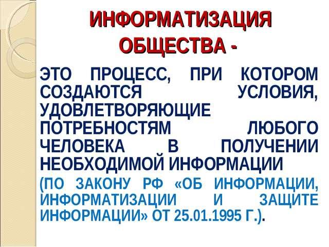 ИНФОРМАТИЗАЦИЯ ОБЩЕСТВА - ЭТО ПРОЦЕСС, ПРИ КОТОРОМ СОЗДАЮТСЯ УСЛОВИЯ, УДОВЛЕТ...