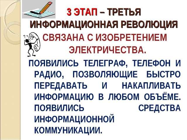 3 ЭТАП – ТРЕТЬЯ ИНФОРМАЦИОННАЯ РЕВОЛЮЦИЯ СВЯЗАНА С ИЗОБРЕТЕНИЕМ ЭЛЕКТРИЧЕСТВА...