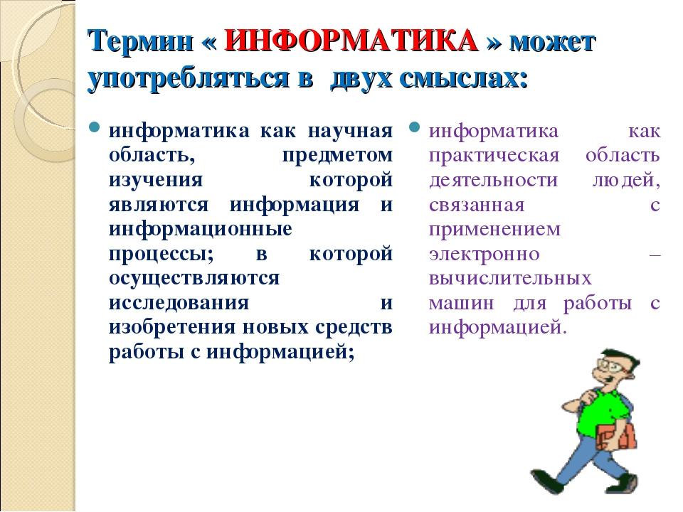информатика как научная область, предметом изучения которой являются информа...