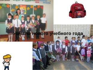 Начало нового учебного года