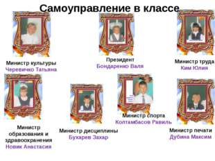 Самоуправление в классе Президент Бондаренко Валя Министр труда Ким Юлия Мини