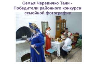 Семья Черевичко Тани - Победители районного конкурса семейной фотографии