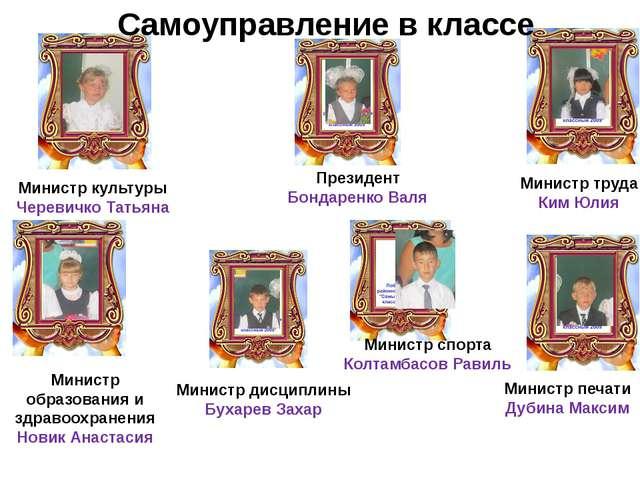 Самоуправление в классе Президент Бондаренко Валя Министр труда Ким Юлия Мини...