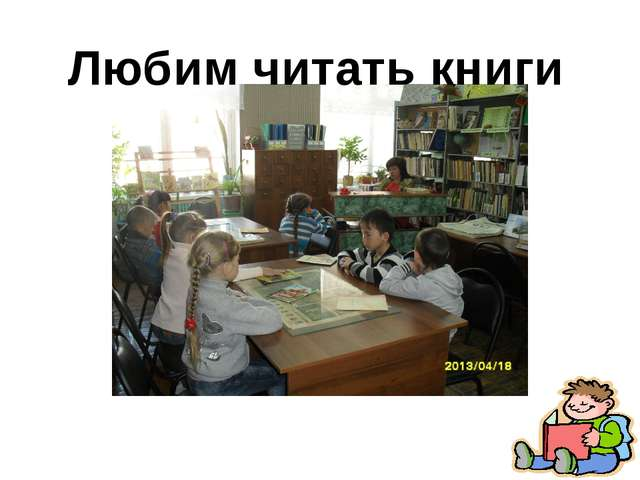 Любим читать книги
