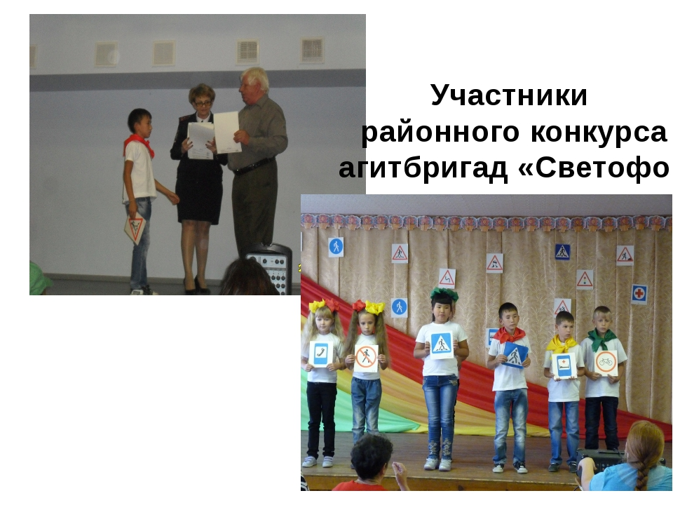Участники районного конкурса агитбригад «Светофор