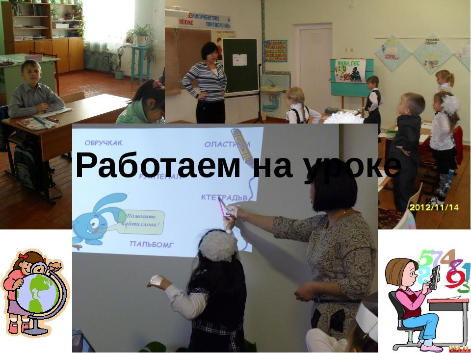 Работаем на уроке