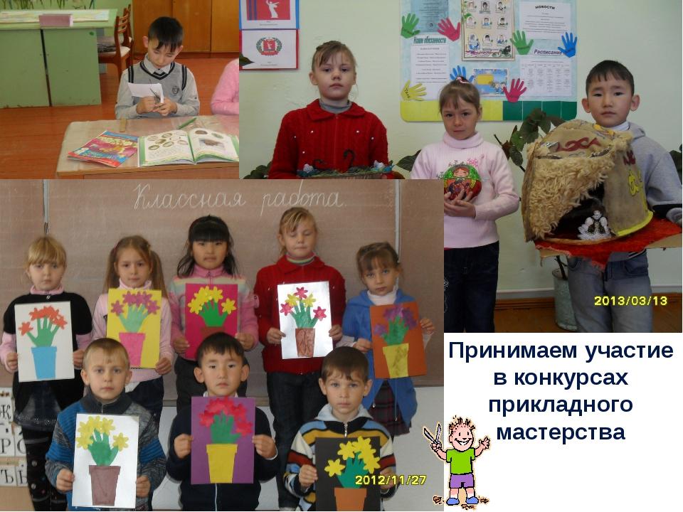 Участвовать в конкурсе детский