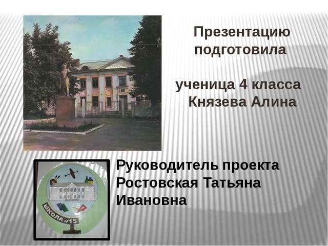 Презентацию подготовила ученица 4 класса Князева Алина Руководитель проекта Р...