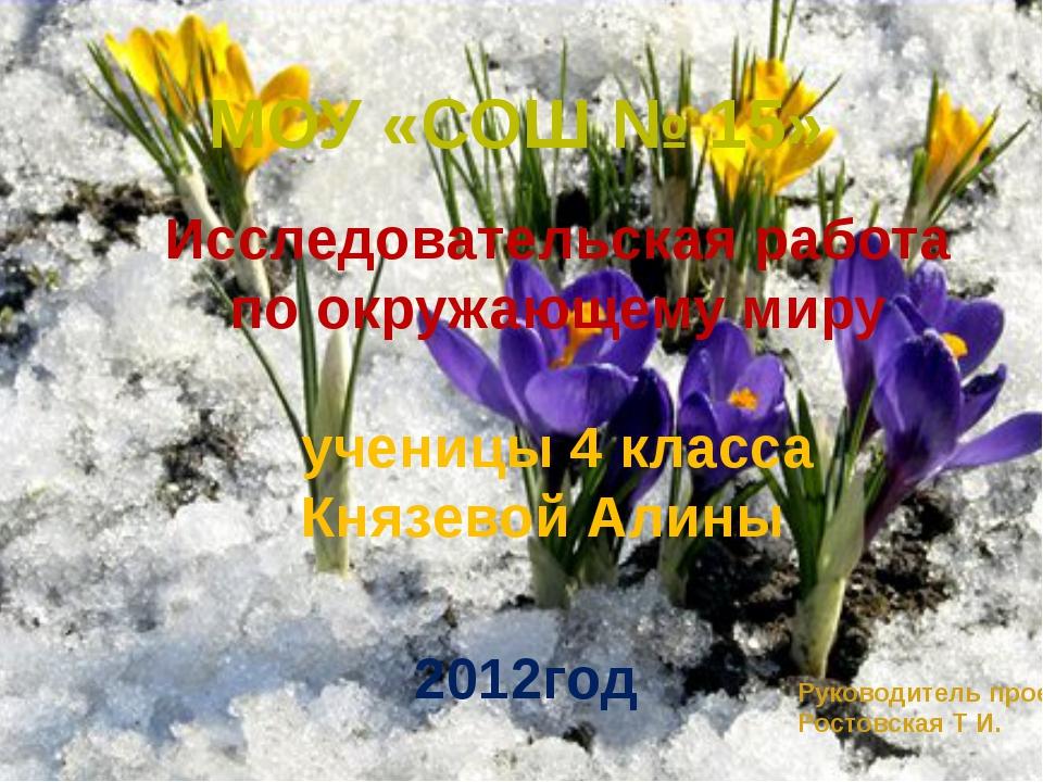 2012год Исследовательская работа по окружающему миру ученицы 4 класса Князев...