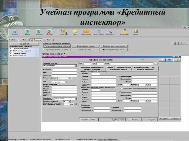 Учебная программа «Кредитный инспектор»
