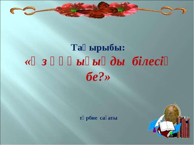 Тақырыбы: «Өз құқығыңды білесің бе?» тәрбие сағаты 2 «Б» сынып