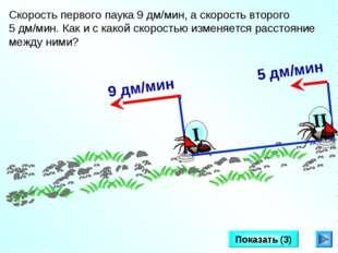Показать (3) Скорость первого паука 9 дм/мин, а скорость второго 5 дм/мин. Ка
