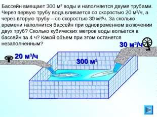 Бассейн вмещает 300 м3 воды и наполняется двумя трубами. Через первую трубу в