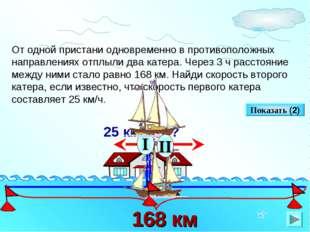 От одной пристани одновременно в противоположных направлениях отплыли два кат