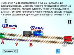 II Из пунктов А и В одновременно в одном направлении выехали 2 поезда. Скорос