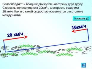 Показать (2) Велосипедист и всадник движутся навстречу друг другу. Скорость в