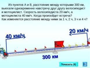 Из пунктов А и В, расстояние между которыми 300 км, выехали одновременно нав