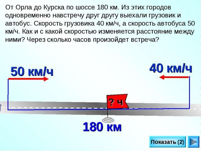 От Орла до Курска по шоссе 180 км. Из этих городов одновременно навстречу дру...