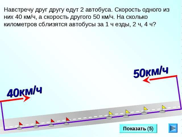 Показать (5) Навстречу друг другу едут 2 автобуса. Скорость одного из них 40...
