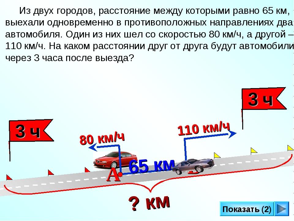Показать (2) Из двух городов, расстояние между которыми равно 65 км, выехали...