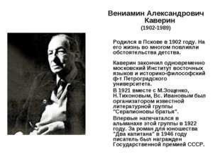 Вениамин Александрович Каверин (1902-1989) Родился в Пскове в 1902 году. На е