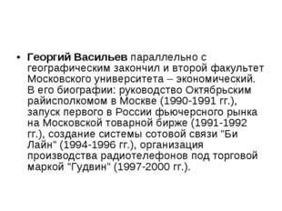 Георгий Васильев параллельно с географическим закончил и второй факультет Мос