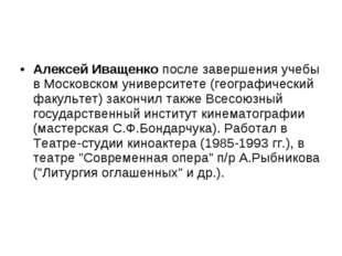 Алексей Иващенко после завершения учебы в Московском университете (географиче