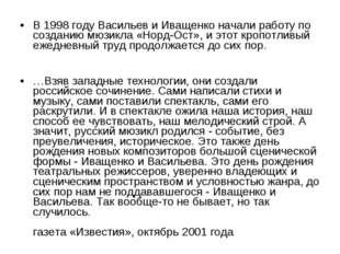 В 1998 году Васильев и Иващенко начали работу по созданию мюзикла «Норд-Ост»,
