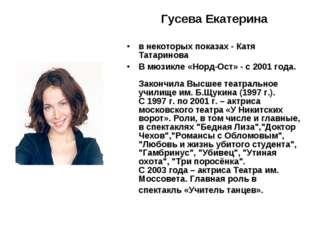 Гусева Екатерина в некоторых показах - Катя Татаринова В мюзикле «Норд-Ост» -