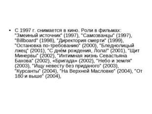 """С 1997 г. снимается в кино. Роли в фильмах: """"Змеиный источник"""" (1997), """"Самоз"""