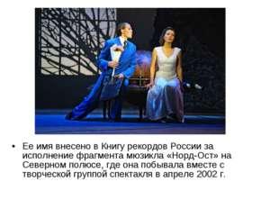 Ее имя внесено в Книгу рекордов России за исполнение фрагмента мюзикла «Норд-