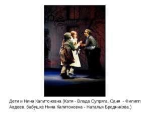 Дети и Нина Капитоновна (Катя - Влада Супряга, Саня - Филипп Авдеев, бабушка
