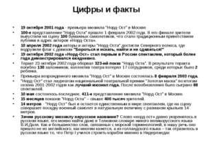 """Цифры и факты 19 октября 2001 года - премьера мюзикла """"Норд-Ост"""" в Москве 100"""