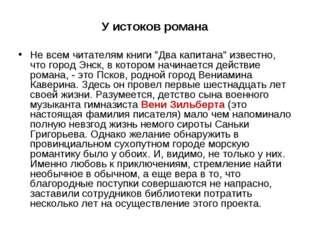 """У истоков романа Не всем читателям книги """"Два капитана"""" известно, что город"""