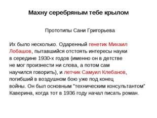 Махну серебряным тебе крылом Прототипы Сани Григорьева Их было несколько. Ода