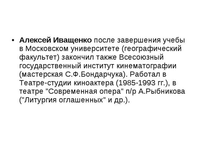 Алексей Иващенко после завершения учебы в Московском университете (географиче...