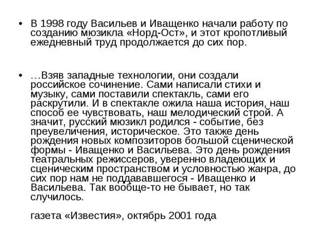 В 1998 году Васильев и Иващенко начали работу по созданию мюзикла «Норд-Ост»,...