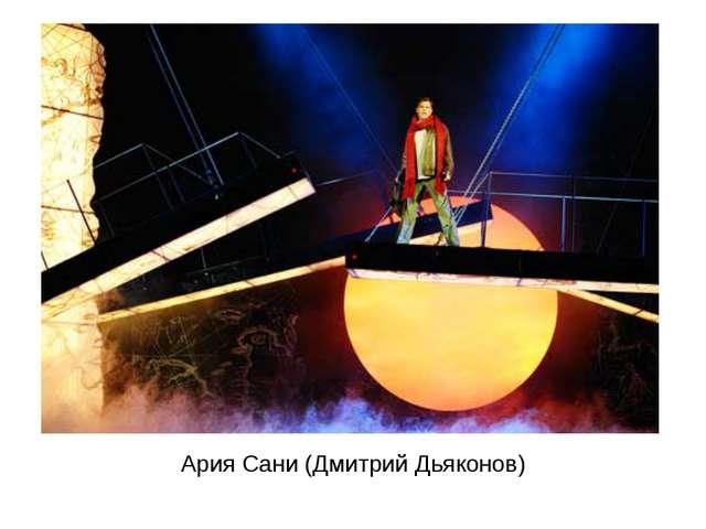 Ария Сани (Дмитрий Дьяконов)