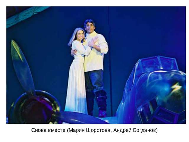 Снова вместе (Мария Шорстова, Андрей Богданов)