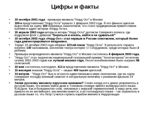 """Цифры и факты 19 октября 2001 года - премьера мюзикла """"Норд-Ост"""" в Москве 100..."""